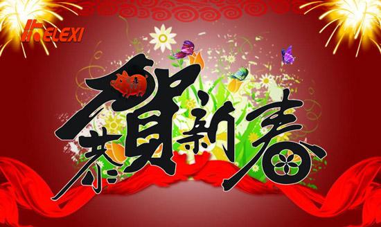 珂勒曦2019年春节放假安排