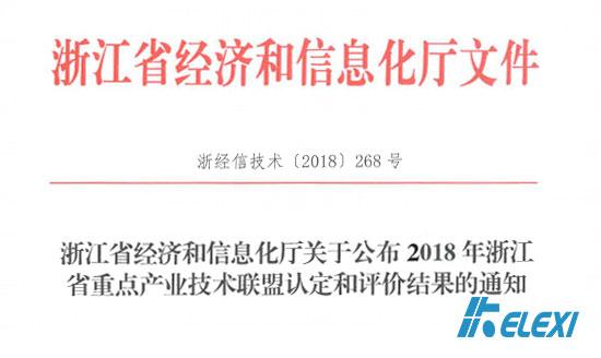 浙江省真空装备产业技术联盟理事会成立大会,暨全国真空产业新动能学术论坛将在台州椒江举行