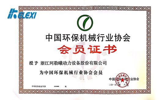 珂勒曦加入中国环保机械行业协会