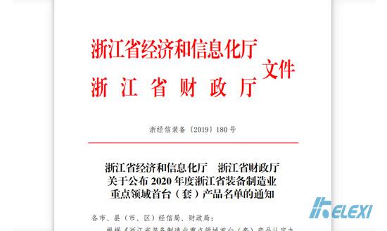 浙江省2020年度装备制造业重点领域首台(套)产品名单正式发布