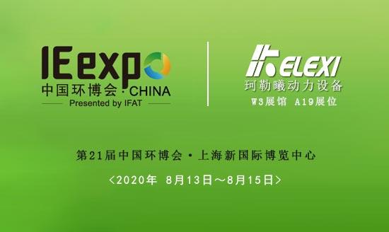 珂勒曦亮相上海第21届中国环博会