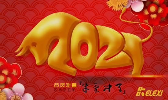 珂勒曦祝2021新春快乐,牛年大吉!
