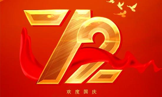 珂勒曦祝大家2021年国庆节快乐!