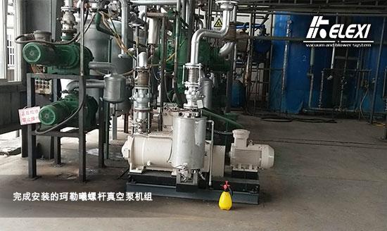 更高真空,更优产品——螺杆真空泵机组化工蒸馏应用
