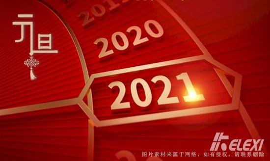 2021元旦来临,珂勒曦祝大家节日快乐,万事顺利!
